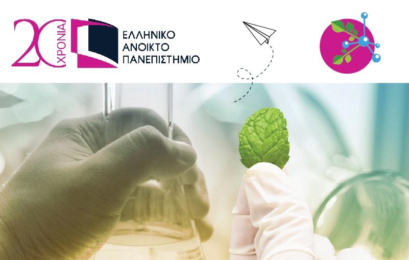 Στο Ελληνικό Ανοικτό Πανεπιστήμιο φοιτά η νέα γενιά Φυσικών Επιστημόνων