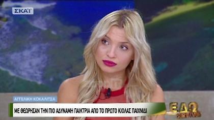 Survivor: Μύδροι από Κοκαλίτσα κατά Μαχητών! «Άκουσα σεξιστικά σχόλια»