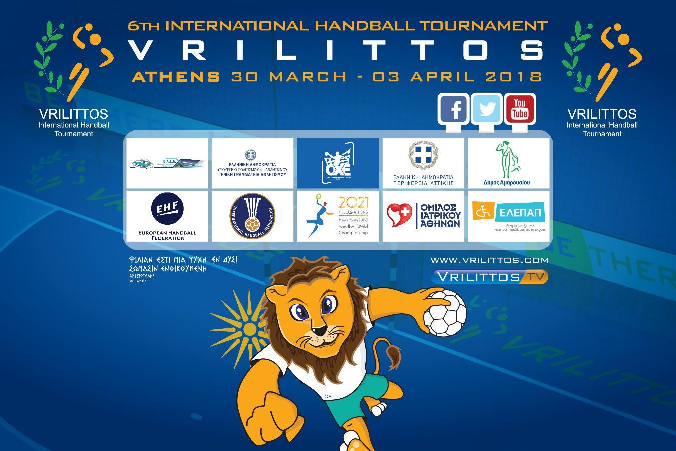 Ο «Βριληττός 2018» στην Αθήνα