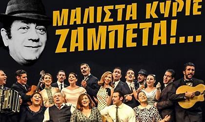 Χαλκιάς στον ΣΠΟΡ FM: «Η παράσταση είναι οι δηλώσεις και η παρουσία του ίδιου του Ζαμπέτα»