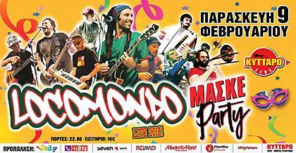 Παρασκευή9 Φεβρουαρίουτο Μασκέ Πάρτυ των LOCOMONDO!