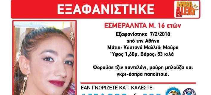 Amber Alert: Εξαφάνιση 16χρονης στην Αθήνα -Εκκληση για βοήθεια