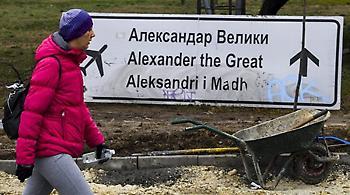 Σκόπια: Κατέβασαν την πινακίδα «Αεροδρόμιο Μέγας Αλέξανδρος»