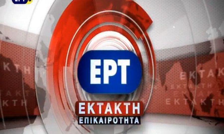Η διακοπή του προγράμματος της ΕΡΤ3 (video)