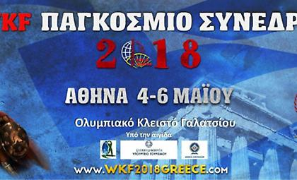 Παγκόσμιο συνέδριο Πολεμικών Τεχνών / Γαλάτσι – Αθήνα