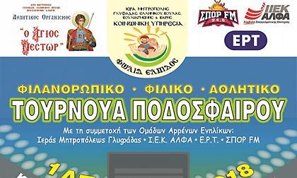 Φιλανθρωπικό Τουρνουά Ποδοσφαίρου με τη συμμετοχή του ΣΠΟΡ FM