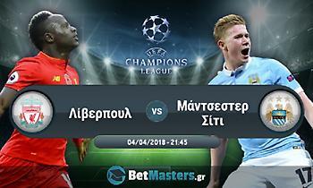 Champions League: Μάντεψε τα γκολ...