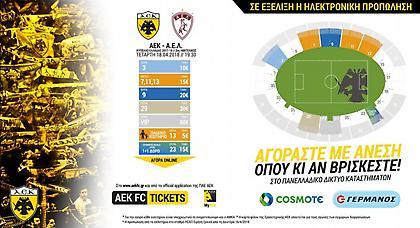 Κυκλοφόρησαν τα εισιτήρια της ρεβάνς ΑΕΚ-ΑΕΛ