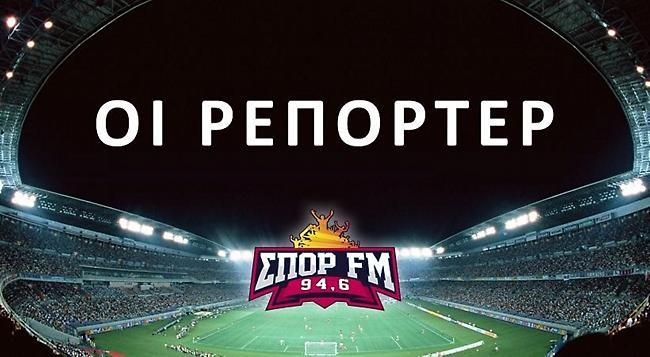 LIVE: Οι «Ρεπόρτερ» του ΣΠΟΡ FM απαντούν σε όλα