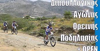 Αγώνες ορεινής ποδηλασίας στην Κάρυστο