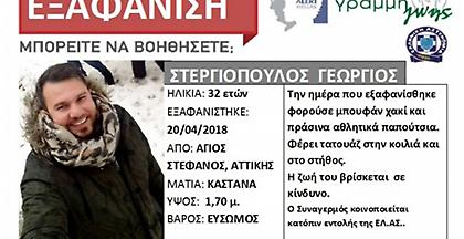 Νεκρός εντοπίστηκε ο Γιώργος Στεργιόπουλος που αγνοούταν από την Παρασκευή