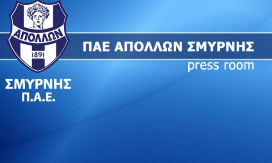Απόλλων Σμύρνης: «Να είστε υπερήφανοι όλοι για αυτήν την ομάδα»