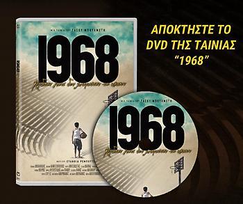Διαθέσιμο το dvd της ταινίας «1968»