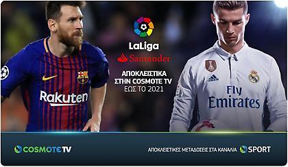 COSMOTE TV: Ανανέωσε τα τηλεοπτικά δικαιώματα της LaLiga Santander έως το 2021