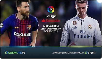 Στην COSMOTE TV η La Liga ως το 2021