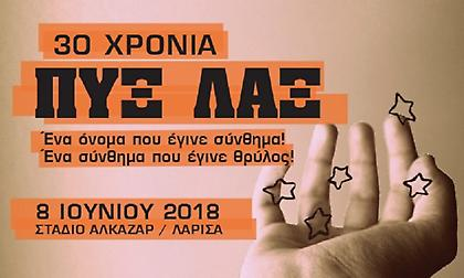 Οι Πυξ Λαξ την Παρασκευή 8 Ιουνίου 2018  στο Στάδιο Αλκαζάρ της Λάρισας