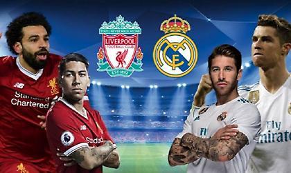 Champions League: Βγήκαν οι αποδόσεις του τελικού