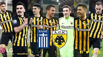 «Τίτλος» με 7 ποδοσφαιριστές στην Εθνική η ΑΕΚ