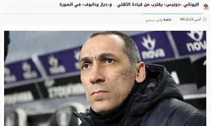 «Θέλει Δώνη η Αλ Αχλί»