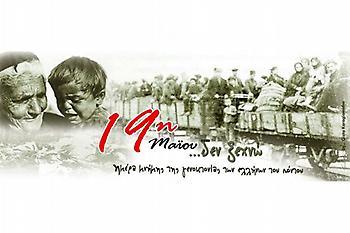 ΚΑΕ Άρης: «Η Ελλάδα και ο σύλλογος δεν ξεχνά τη γενοκτονία των Ποντίων»