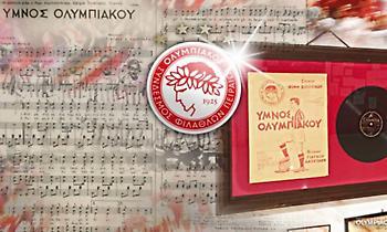 Απεβίωσε ο συνθέτης του ύμνου του Ολυμπιακού