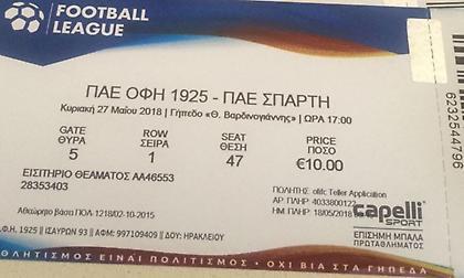 Κυκλοφόρησαν τα εισιτήρια της φιέστας του ΟΦΗ