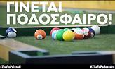 Οι παίκτες της AEK διδάσκουν μπιλιάρδο με… μπάλες ποδοσφαίρου!