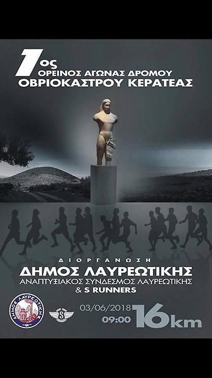 1ος ορεινός αγώνας δρόμου Οβριοκάστρου