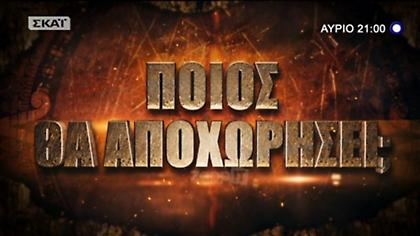 Survivor: Ποιος θα αποχωρήσει απόψε από τον Άγιο Δομίνικο;