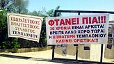 Κέρκυρα: Οχτώ μήνες με αναστολή στον δήμαρχο και τον αντιδήμαρχο