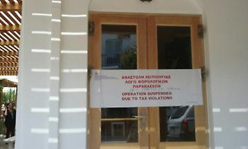 ΑΑΔΕ: «Εβρεξε» λουκέτα σε επιχειρήσεις στην Πάρο και στη Μύκονο για φοροδιαφυγή