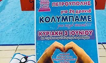 Στην Πετρούπολη «Κολυμπάμε για καλό σκοπό»