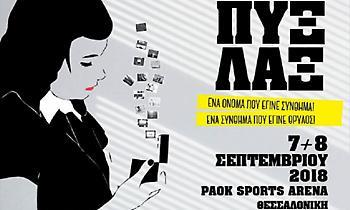 Νέες ημερομηνίες για την συναυλία-γιορτή των Πυξ Λαξ στη Θεσσαλονίκη