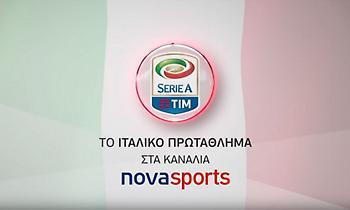 Στη Nova οι τηλεοπτικές μεταδόσεις της Serie A!