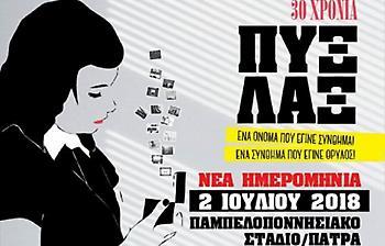Άλλαξε ημερομηνία η συναυλία των Πυξ Λαξ στην Πάτρα