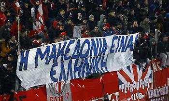 Ολυμπιακός: «Η Μακεδονία είναι ελληνική»