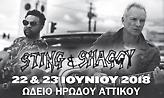 Οι τελευταίες λεπτομέρειες για τις συναυλίες του Στινγκ με τον Σάγκι στο Ηρώδειο