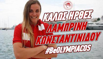 Ανακοίνωσε Κωνσταντινίδου ο Ολυμπιακός