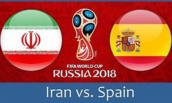 Ιράν-Ισπανία: Βίοι αντίθετοι, κοινός στόχος…