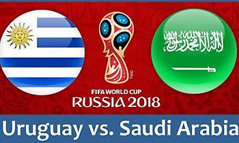 Ουρουγουάη-Σαουδική Αραβία: Μόνο για τη νίκη