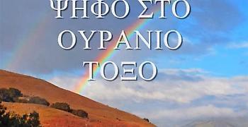 «Ουράνιο Τόξο»: Υπάρχει μακεδονική μειονότητα στην Ελλάδα