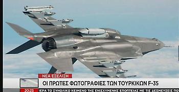 Παραδίδονται τα πρώτα μαχητικά F-35, υποστηρίζει η Τουρκία