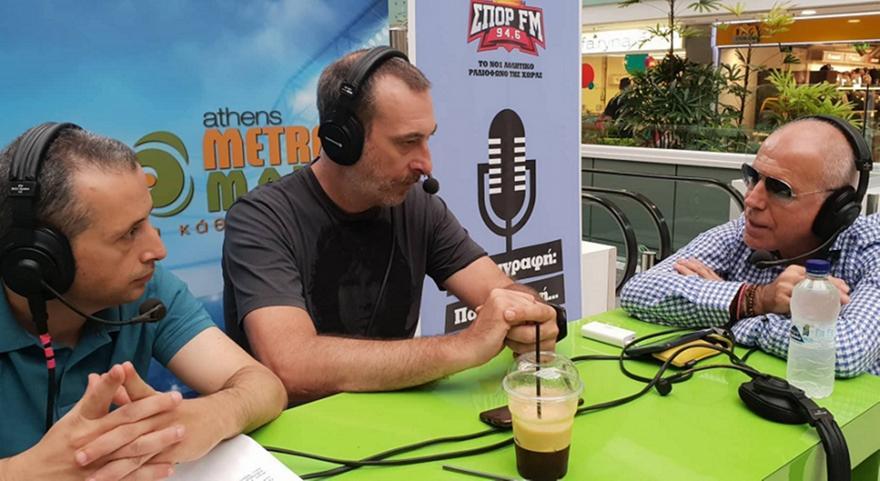 LIVE: Ο ΣΠΟΡ FM 94,6 ζωντανά στο Athens Metro Mall με Τσαούση, Βαϊμάκη