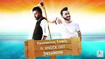 «Τρελαίνομαι»: Ακούστε το official remix της νέας επιτυχίας του Κωνσταντίνου Κουφού!