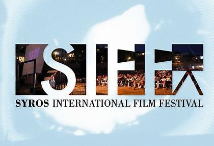 Πλησιάζει το Διεθνές Φεστιβάλ Κινηματογράφου της Σύρου