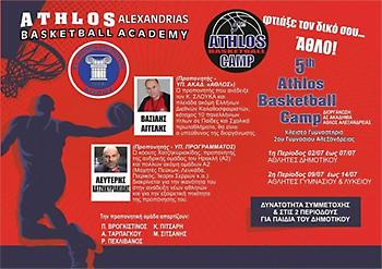 Athlos Basketball Camp: Ξεκινάει σήμερα η δεύτερη περίοδος
