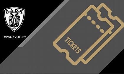Ξεκίνησε η διάθεση των εισιτηρίων διαρκείας για το βόλεϊ του ΠΑΟΚ