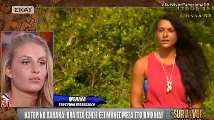Η αντίδραση της Δαλάκα όταν έμαθε τι έλεγε η Μελίνα πίσω απ' την πλάτη της