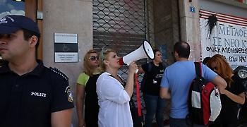 Συγκέντρωση διαμαρτυρίας δημοσίων υπαλλήλων έξω από υπουργείο Οικονομικών