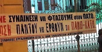 Θεσσαλονίκη: Κινητοποίηση συμβασιούχων του δήμου